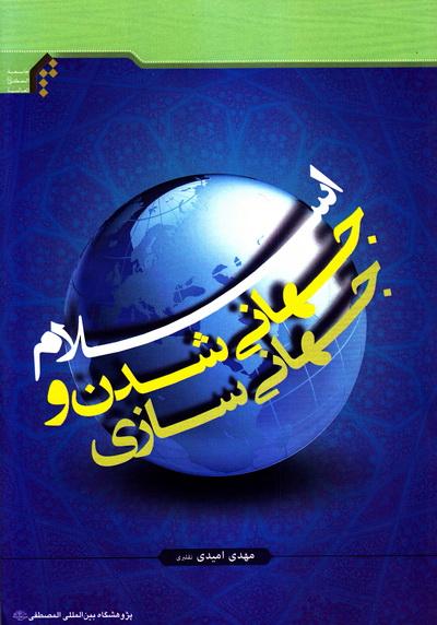 اسلام، جهانی شدن و جهانی سازی