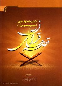 آشنایی با معارف قرآن - تفسیر موضوعی 1: قصه های قرآن