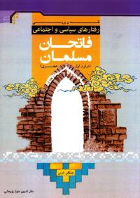 نقد و بررسی رفتار های سیاسی و اجتماعی فاتحان مسلمان در قرن اول هجری