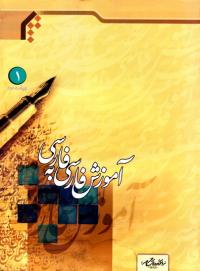 آموزش فارسی به فارسی - جلد اول