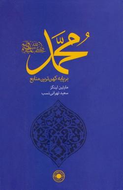 محمد (ص) بر پایه کهن ترین منابع