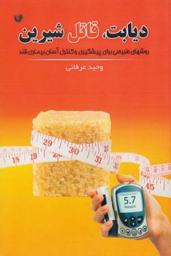 دیابت، قاتل شیرین: روش های طبیعی برای پیشگیری و کنترل آسان بیماری قند