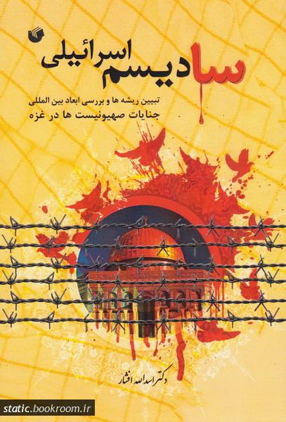 سادیسم اسرائیلی، تبیین ریشه ها و بررسی ابعاد بین المللی جنایات صهیونیست ها در غزه