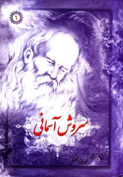 سروش آسمانی: شرح و تفسیر موضوعی مثنوی معنوی - جلد اول