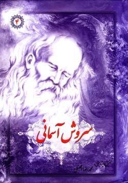 سروش آسمانی: شرح و تفسیر موضوعی مثنوی معنوی - جلد چهارم
