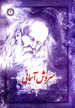 سروش آسمانی: شرح و تفسیر موضوعی مثنوی معنوی - جلد دوم