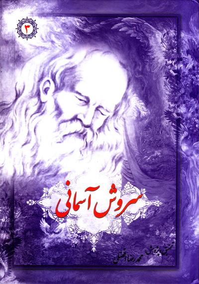 سروش آسمانی: شرح و تفسیر موضوعی مثنوی معنوی - جلد سوم