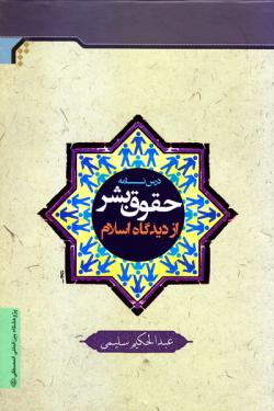 درسنامه حقوق بشر از دیدگاه اسلام