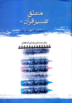 منطق تفسیر قرآن - جلد سوم: روش تحقیق در تفسیر و علوم قرآن