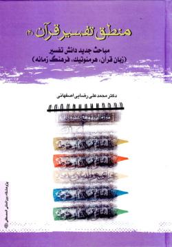 منطق تفسیر قرآن - جلد چهارم: فرهنگ زمانه، نشانه شناسی، زبان، هرمنوتیک
