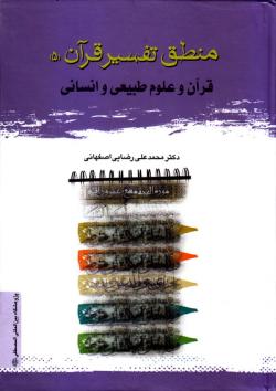 منطق تفسیر قرآن - جلد پنجم: قرآن و علوم طبیعی و انسانی