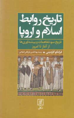 تاریخ روابط اسلام و اروپا (تاریخ سوء تفاهمات و پیشداوری ها)