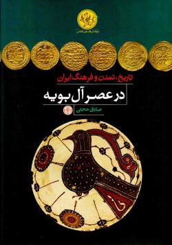 تاریخ، فرهنگ و تمدن ایران در عصر آل بویه