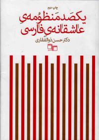 یکصد منظومه ی عاشقانه ی فارسی