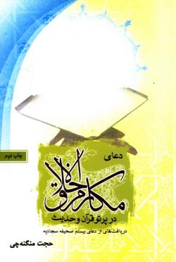 دعای مکارم الاخلاق در پرتو قرآن و حدیث