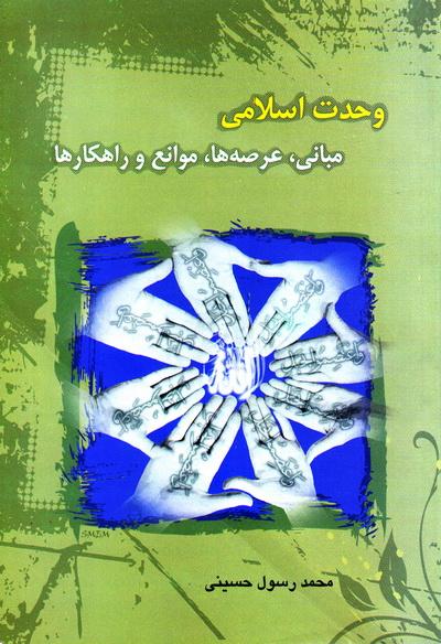 وحدت اسلامی: مبانی، عرصه ها، موانع و راهکارها