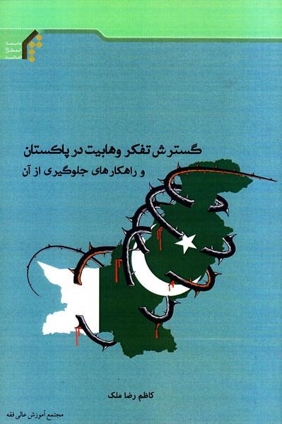 گسترش تفکر وهابیت در پاکستان و راهکار های جلوگیری از آن