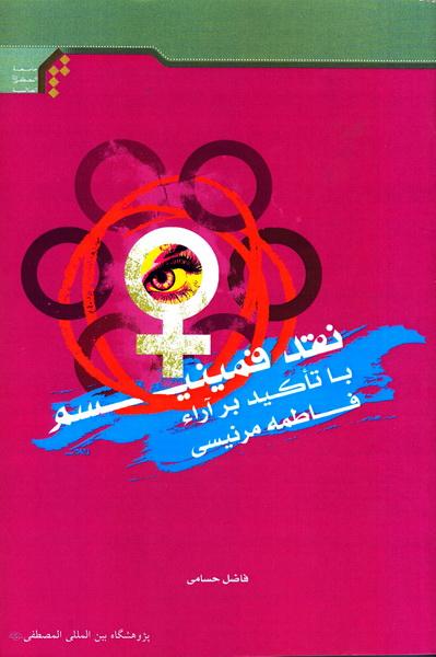 نقد فمینیسم با تأکید بر آراء فاطمه مرنیسی