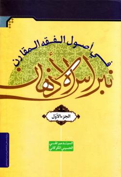 نبراس الاذهان فی اصول الفقه المقارن - الجزء الاول