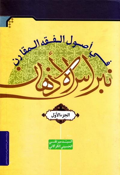 نبراس الاذهان فی اصول الفقه المقارن (دوره پنج جلدی)