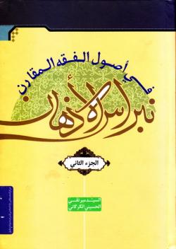 نبراس الاذهان فی اصول الفقه المقارن - الجزء الثانی