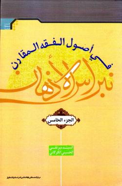 نبراس الاذهان فی اصول الفقه المقارن - الجزء الخامس