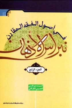 نبراس الاذهان فی اصول الفقه المقارن - الجزء الرابع