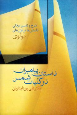 داستان پیامبران در کلیات شمس: شرح و تفسیر عرفانی داستان ها در غزل های مولوی