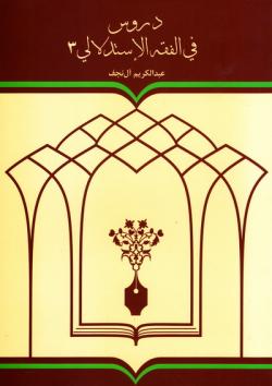 دروس فی الفقه الاستدلالی - المجلد الثالث