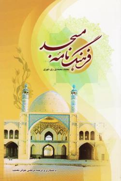 فرهنگ نامه مسجد