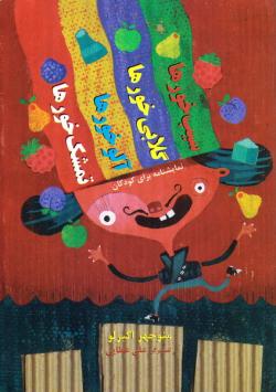 سیب خورها، گلابی خورها، آلو خورها و تمشک خورها (نمایشنامه برای نوجوانان)