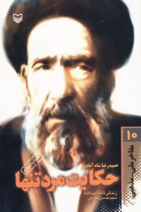 مفاخر ملی - مذهبی 10: حکایت مرد تنها (زندگی نامه داستانی آیت الله سید حسن مدرس)