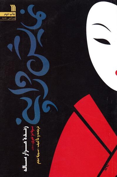 نمایش ژاپنی؛ زنده هزار ساله