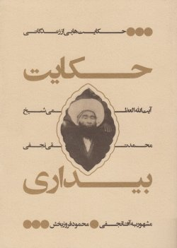 حکایت بیداری: حکایت هایی از زندگانی آیت الله العظمی شیخ محمدتقی نجفی مشهور به آقانجفی