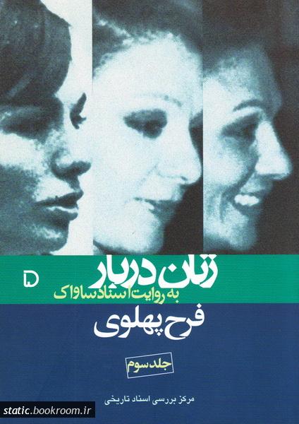 انتشار سومین جلد از مجموعه زنان دربار پهلوی به روایت اسناد ساواک