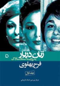 زنان دربار به روایت اسناد ساواک 5: فرح پهلوی - جلد اول