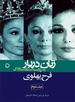 زنان دربار به روایت اسناد ساواک 5: فرح پهلوی - جلد دوم