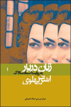 زنان دربار به روایت اسناد ساواک 1: اشرف پهلوی