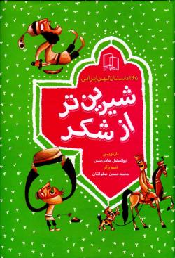 شیرین تر از شکر: 365 داستان کهن ایرانی (چهار جلد در یک مجلد)