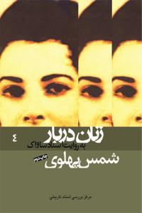 زنان دربار به روایت اسناد ساواک 4: شمس پهلوی