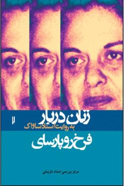 زنان دربار به روایت اسناد ساواک 2: فرخ رو پارسای