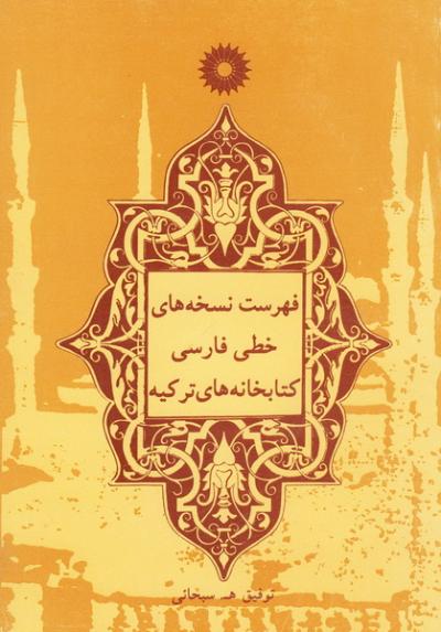 فهرست نسخه های خطی فارسی کتابخانه های ترکیه (22 کتابخانه)
