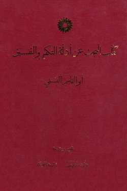 کتاب البحث عن ادله التکفیر و التفسیق
