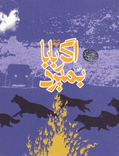 ترجمه رمان «اگر بابا بمیرد» به شش زبان