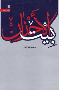 بیت الاحزان