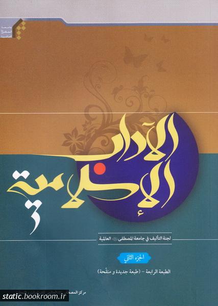 الآداب الاسلامیه (مجلدین)