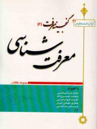 گنجینه معرفت - جلد ششم: معرفت شناسی (مجموعه مقالات)