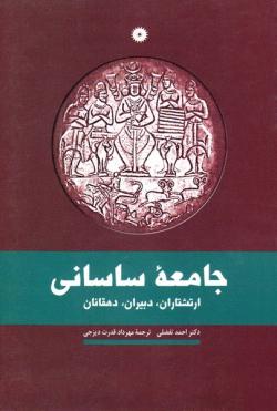 جامعه ساسانی ارتشیان، دبیران، دهقانان