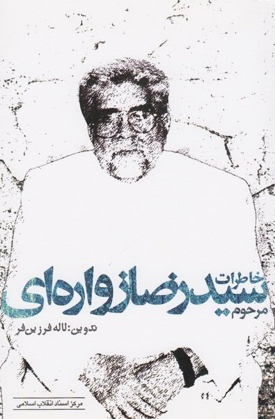 خاطرات مرحوم سید رضا زواره ای