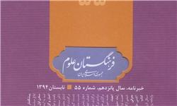 شماره جدید نشریه فرهنگستان علوم منتشر شد (شماره 55)